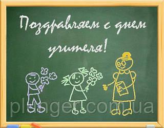 "Вафельна картинка для кондитерских виробів ""День учителя"", (лист А4)"