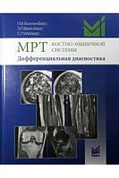 Холленберг Г.М. МРТ костно-мышечной системы. Дифференциальная диагностика