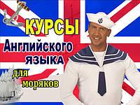 Английский для моряков и не только