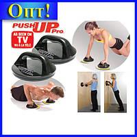 Тренажер для отжиманий Push Up Pro!Опт