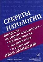 Дамианов И. Секреты патологии
