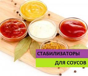 Загустители и стабилизаторы для томатных и мойонезнех соусов, дрессингов, горчиц, маринадов.