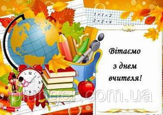"""Вафельна картинка для кондитерских виробів """"Вітаємо з днем вчителя"""", (лист А4)"""
