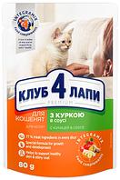 Клуб 4 Лапы с курицей в соусе для котят, 24 шт