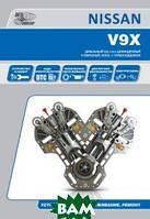 Nissan дизельные двигатели V9Х(3,0). Руководство по ремонту и эксплуатации двигателя