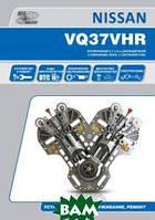 Nissan бензиновые двигатели VQ37HR. Руководство по ремонту и эксплуатации двигателя