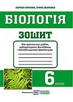 Тетрадь для практических работ Пiдручники i посiбники Биология 6 класс + лабораторные