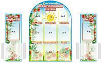 Інформаційний вісник стенд для дитячого садка