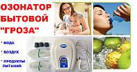 ОЗОНАТОР бытовой Гроза ОРИГИНАЛ Арго (обработка воздуха, воды, продуктов питания, от бактерий, примесей), фото 1