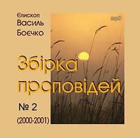Диск № 2. — 2000-2001 роки  (15 проповідей В.Боєчка).