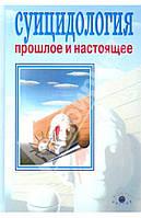 Суицидология: прошлое и настоящее. Моховиков А.Н.