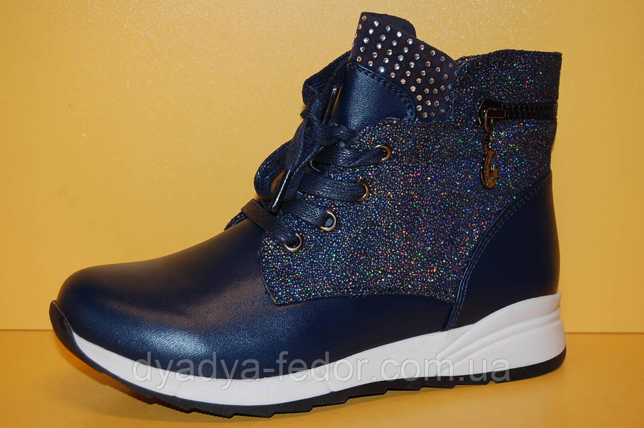 Подростковые демисезонные ботинки для девочки ТМ Bessky 7721-3 размеры 36