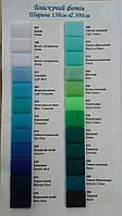 Фатин цветной средней жесткости, ширина 3 м., 45 гр.