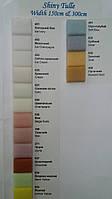 Красивый цветной фатин с блеском, средняя жесткость, много цветов, ширина 3 м., 45 гр.
