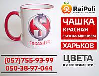 Чашка красная ручка, ободок с изображением
