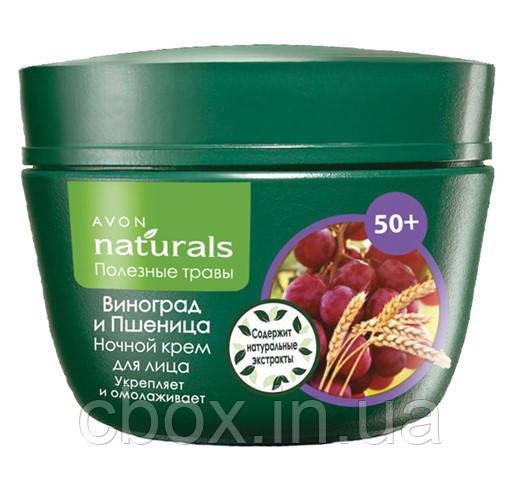 """Ночной крем для лица Avon Naturals """"Виноград и пшеница"""", укрепляющий крем, Эйвон, 50 мл, 87956"""