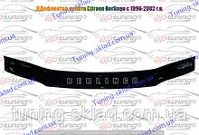 Дефлектор на капот Citroen Berlingo 1 (1996-2002) дорестайл (Ситроен Берлинго)