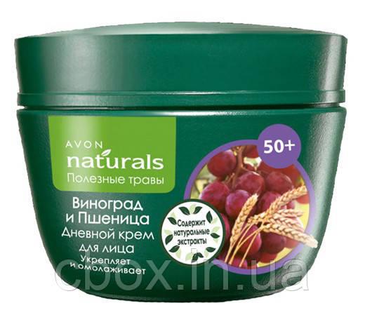 """Денний крем для обличчя Avon Naturals """"Виноград і пшениця"""", зміцнюючий крем, Ейвон, 50 мл, 87901"""