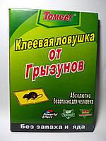 Клеевая ловушка книжка с  приманкой от мышей и крыс 17*12 см качество