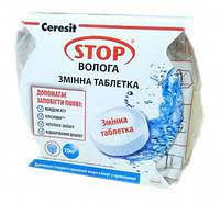 Ceresit СТОП ВЛАГА - сменные таблетки 450 г 1шт