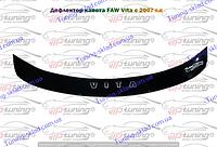 Дефлектор на капот FAW Vita (2007-) (ФАУ Вита)
