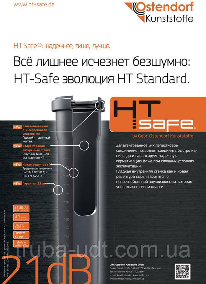 Труба Ostendorf HT Safe с раструбом ПП Ø 110 х 1000мм