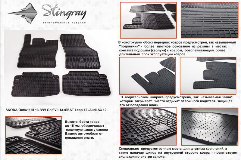 Резиновые коврики (4 шт, Stingray Premium) - Audi A3 2012+ гг.