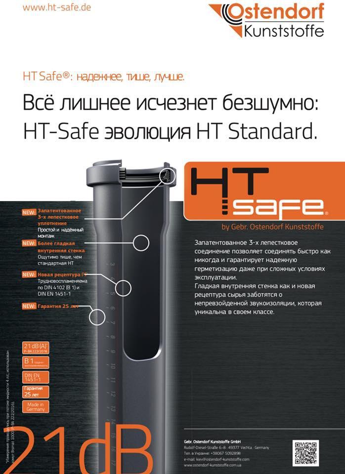Труба Ostendorf HT Safe с раструбом ПП Ø 40 х 1000мм