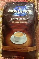 Зерновой кофе Movenpick Caffe Crema 500грм.Зерно 100% арабика
