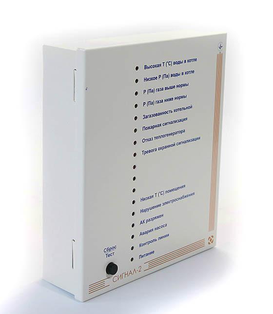 Пульт контроля и индикации работы газовой котельной «Сигнал-2»