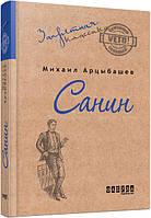 Михаил Арцибашев Санин