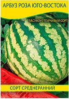 Семена арбуза Роза Юго-Востока, 100г