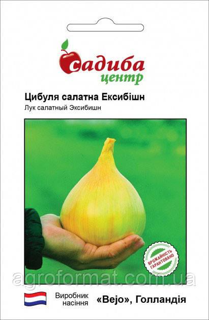 Ексібішн, салатна, 100 семян. СЦ