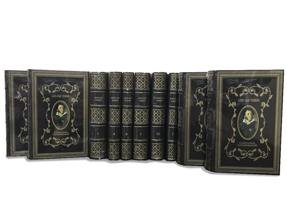 Александр Сергеевич Пушкин. Собрание сочинений 10 томах (эксклюзивное подарочное издание)