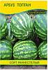Семена арбуза Топган, 0,5кг