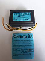 Фильтр подавления электрических помех 8А