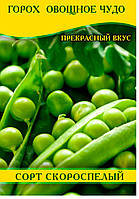 Семена гороха Овощное чудо, 100г
