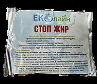 Биопрепарат для расщепления жиров Эколайн Стоп жир 100 г
