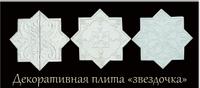 """Тротуарная плитка """"Звёздочка"""""""