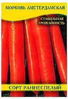Семена моркови Амстердамская, 1кг