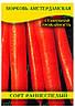 Семена моркови Амстердамская, 100г