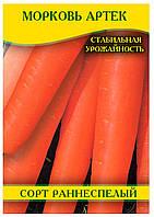 Семена моркови Артек, 1кг