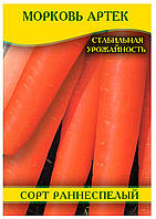 Семена моркови Артек, 100г