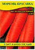 Семена моркови Красавка, 100г