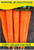 Семена моркови Деликатесная, 1кг