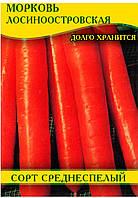 Семена моркови Лосиноостровская, 100г