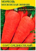 Семена моркови Московская Зимняя, 100г
