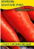 Семена моркови Шантане Роял, 100г