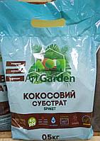 """Субстрат """"Кокосовый"""" 0,5 кг"""