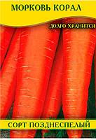 Семена моркови Корал, 100г